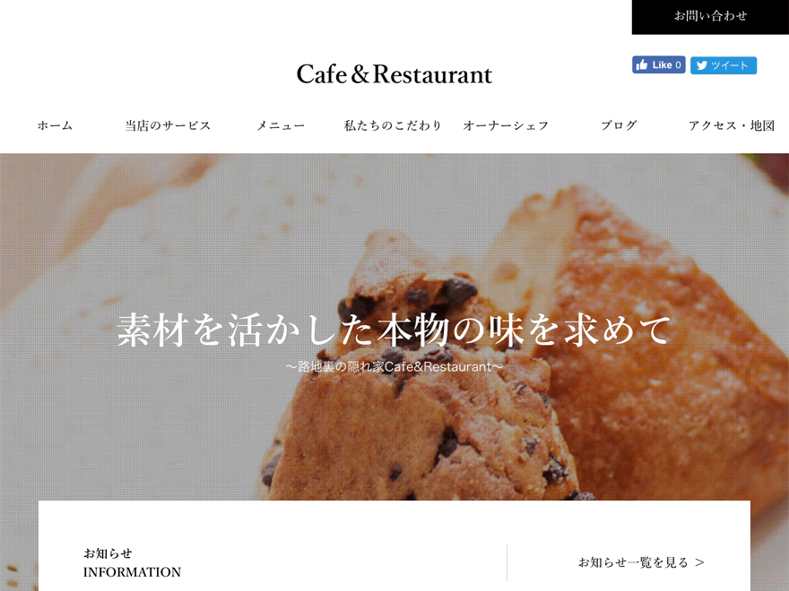 カフェ型汎用サイト