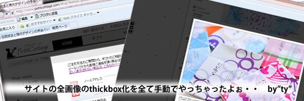 「thickbox」とは無償で公開されている、手軽にオーバーレイ表示を実現させるスクリプトです