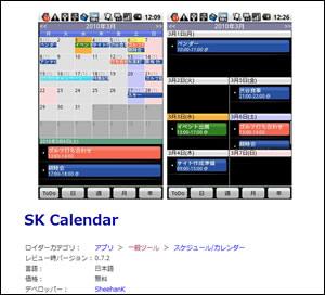 SK Calendarの説明はこのサイトが詳しい 「アンドロイダー」