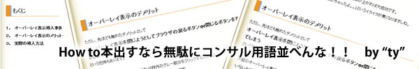 """howto本出すなら無駄にコンサル用語並べんな! by""""ty"""""""