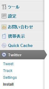 tweetable設定画面