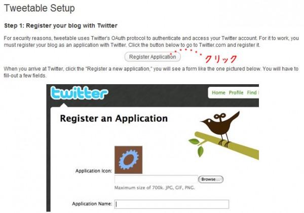 Twitterのサイトで設定します。