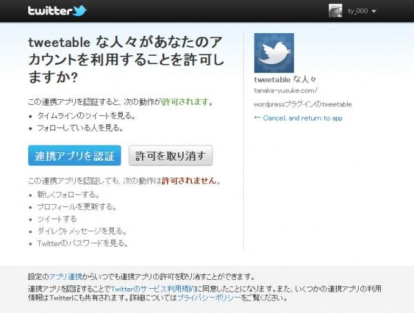 tweetableとtwitterの連携確認画面