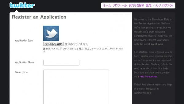 twitterのアプリケーション登録