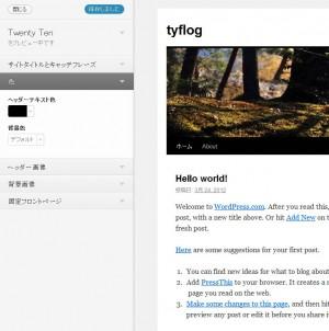 wordpress.comテーマのカスタマイズ画面