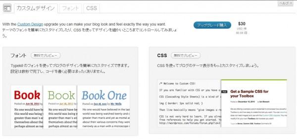 WordPress.comの有料オプション カスタムデザイン