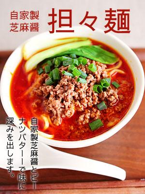 自家製担々麺のレシピ