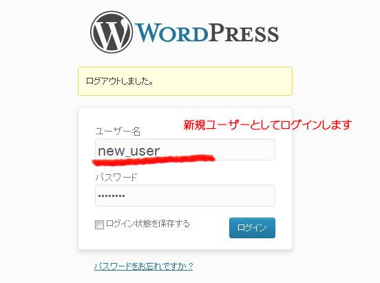 新規ユーザーとしてログイン