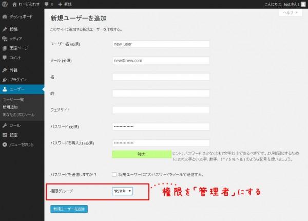 新規ユーザーの情報を入力する