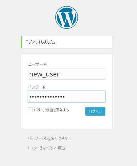作成した新規ユーザーでログインする