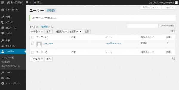 旧ユーザーが作成した記事の権限が新ユーザーに移譲されたことを確認