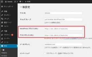 WordPressアドレス、サイトアドレスをIPアドレスに変更する