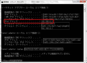 IPv4アドレスを確認