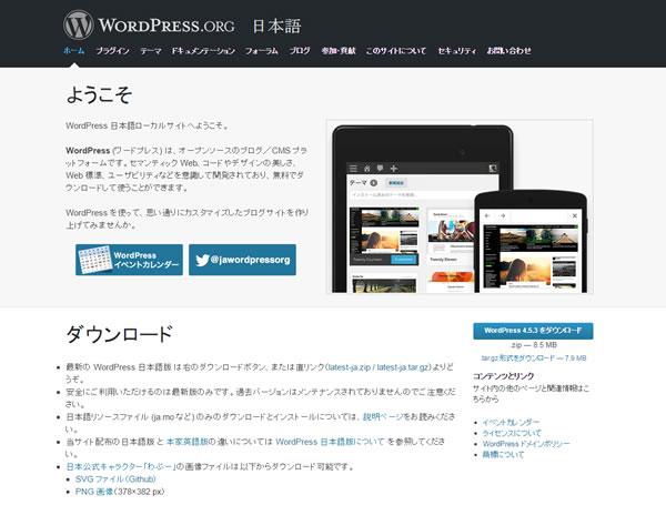 WordPress公式