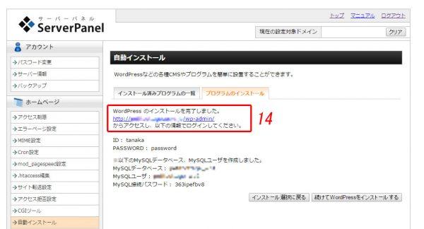 WordPress自動インストール手順8