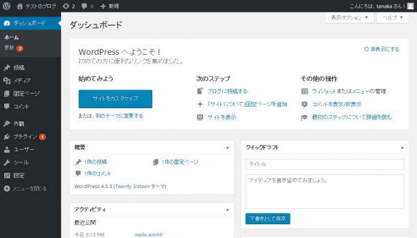 WordPress自動インストール手順10