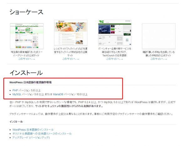 WordPress | 日本語公式サイト