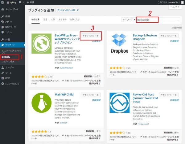 WordPress自動バックアッププラグインBackWPup その1