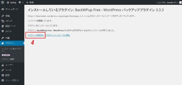 WordPress自動バックアッププラグインBackWPup その2