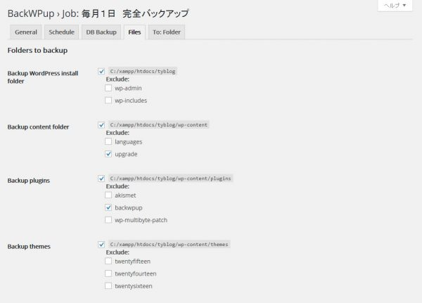 WordPress自動バックアッププラグインBackWPup その9