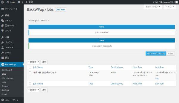 WordPress自動バックアッププラグインBackWPup その12