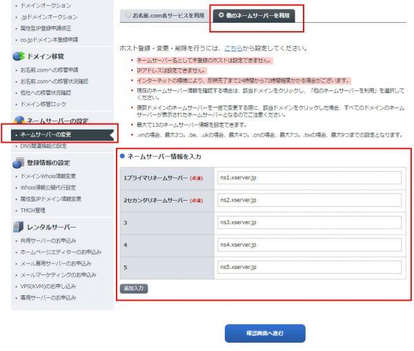 お名前.com ネームサーバー登録