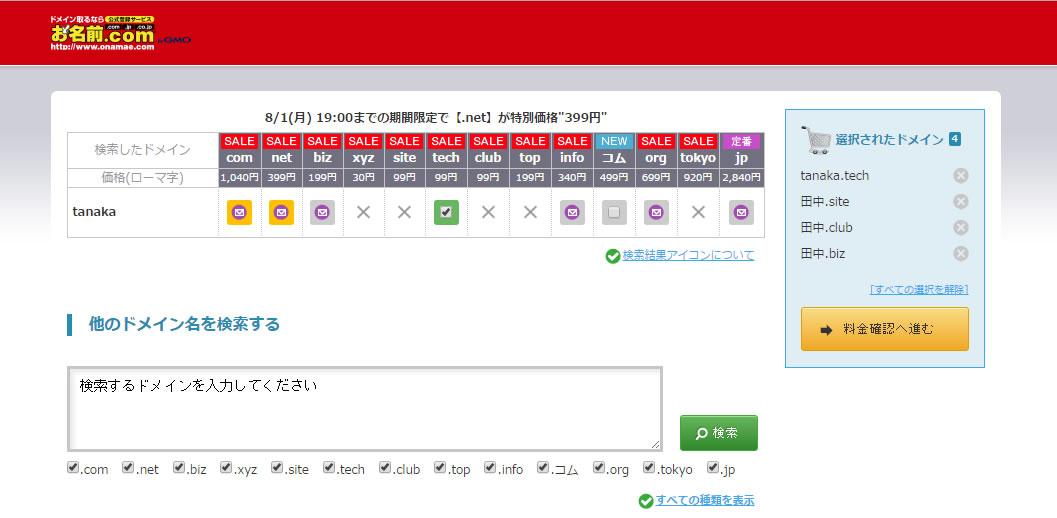 tanaka.comの使用可否