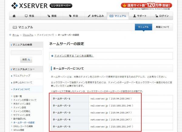 エックスサーバー ネームサーバー情報