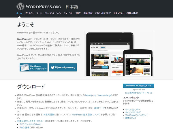 WordPress公式