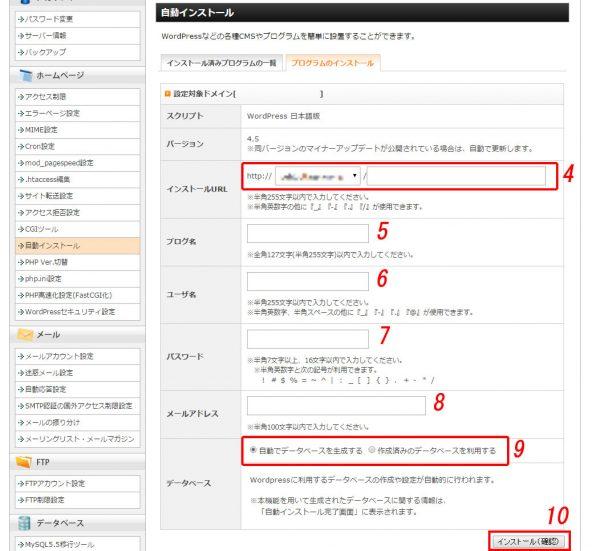 WordPress自動インストール手順6