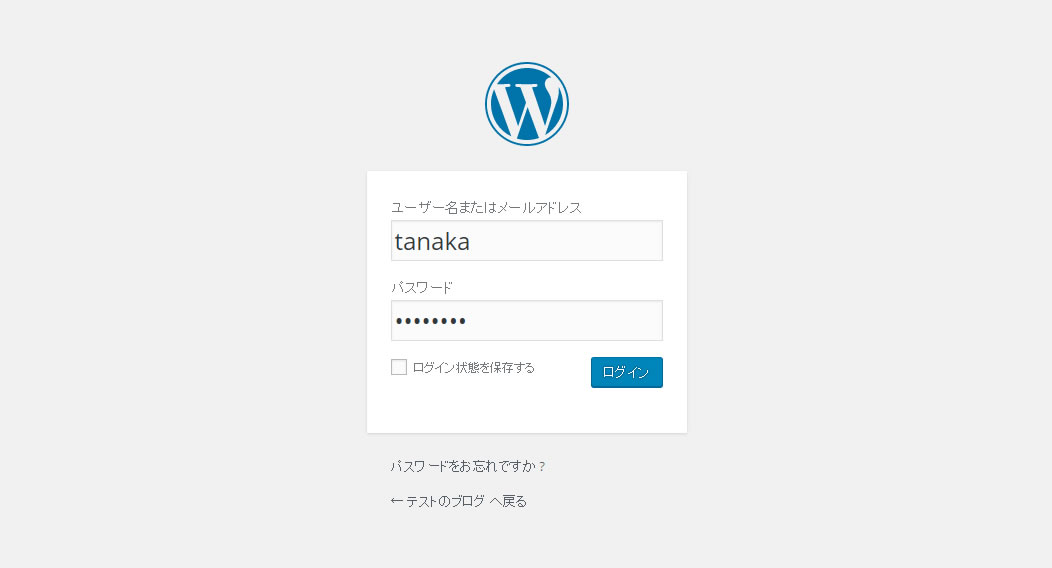 WordPress自動インストール手順9