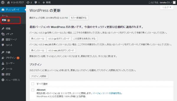 WordPress自動インストール手順11