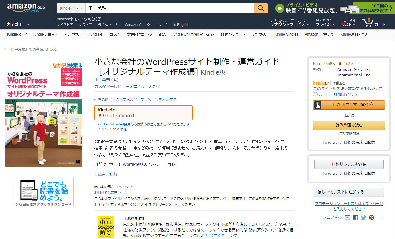 Kindle Unlimitedに登録されました
