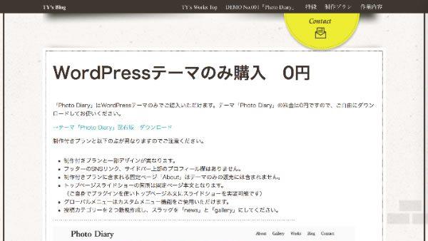 TY's Works テーマ「Photo Diary」