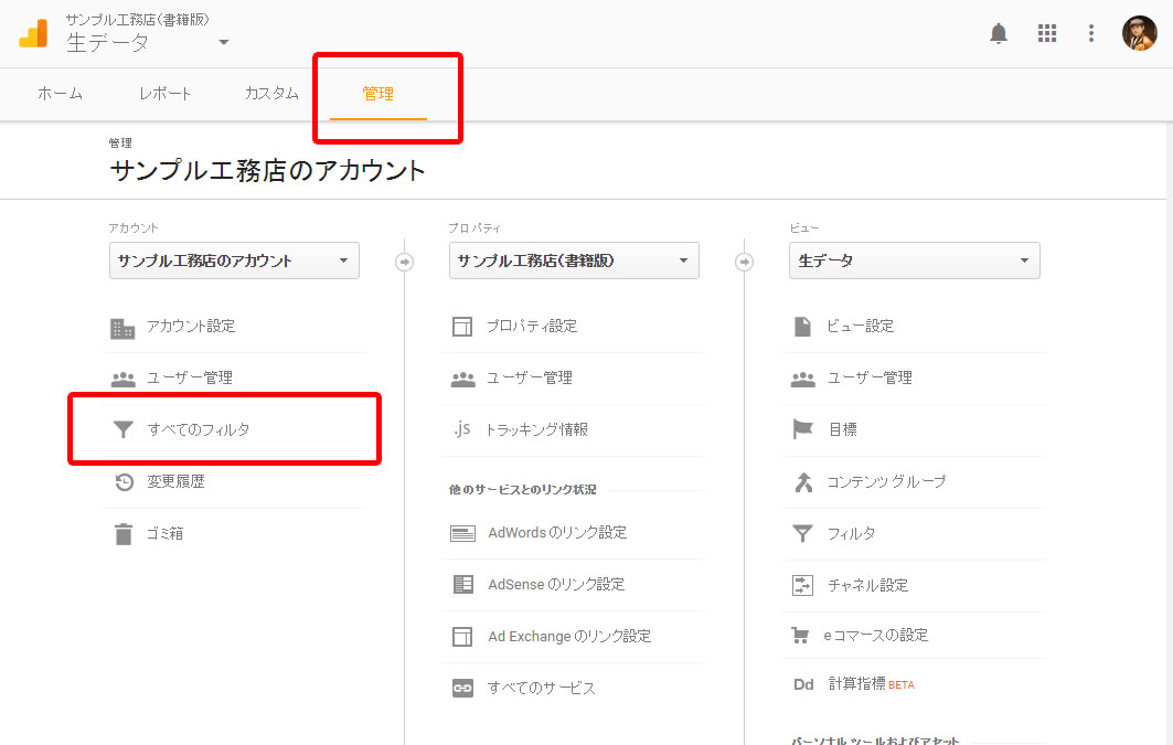 Google Analytics > 管理