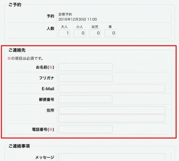 Webサイト上の予約フォーム