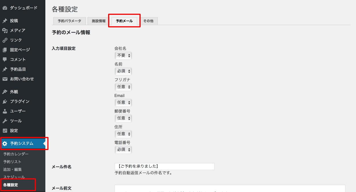 管理画面 > 予約システム > 各種設定 > 予約メール