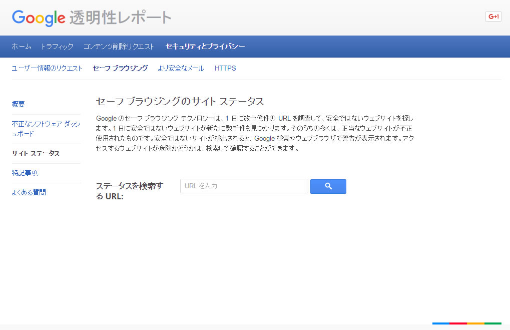 Googleセーフブラウジング診断