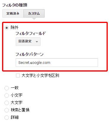 Google Analyticsフィルタパターンの設定