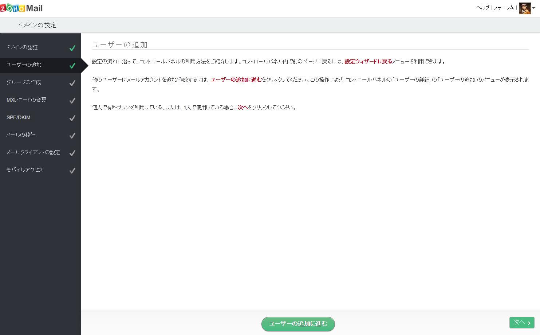 Zoho ドメイン認証後の画面