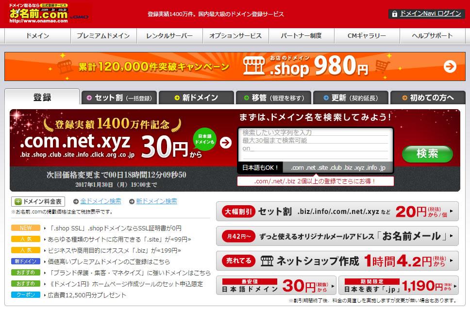 ドメイン取得・管理サービス「お名前.com」