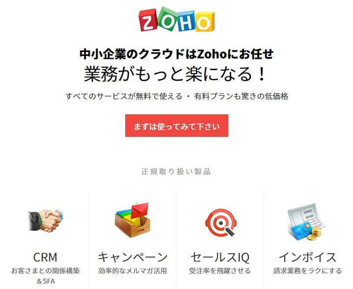 無料から使えるクラウド型ビジネスアプリケーション「Zoho」