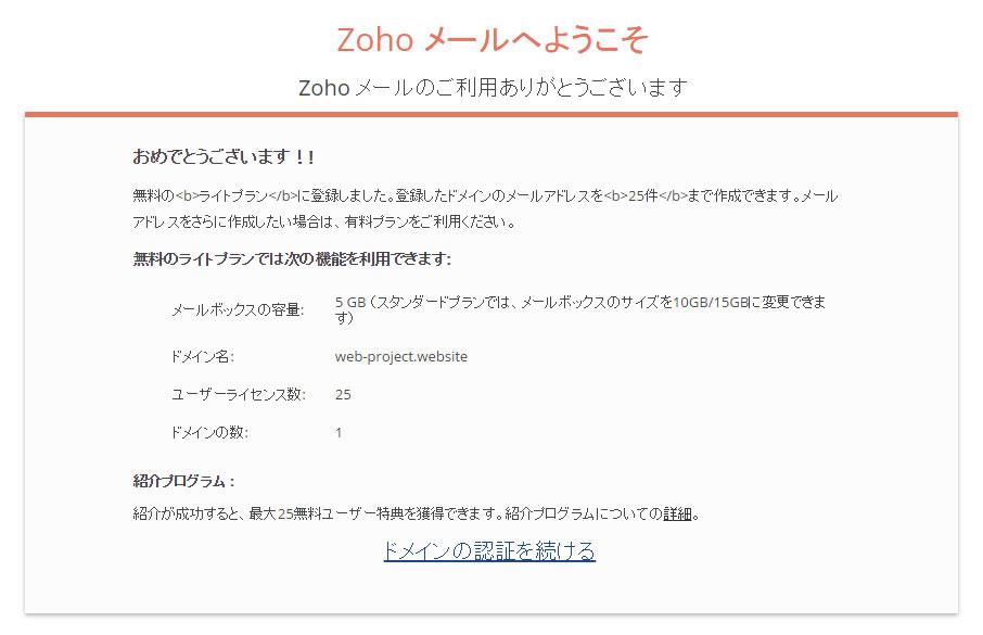 Zohoメール 無料のライトプラン