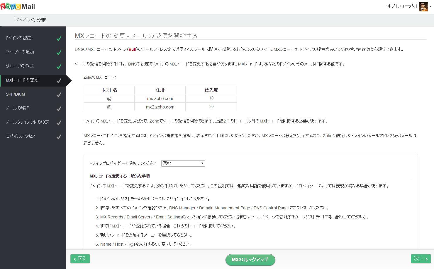 Zohoメール MXレコードの変更