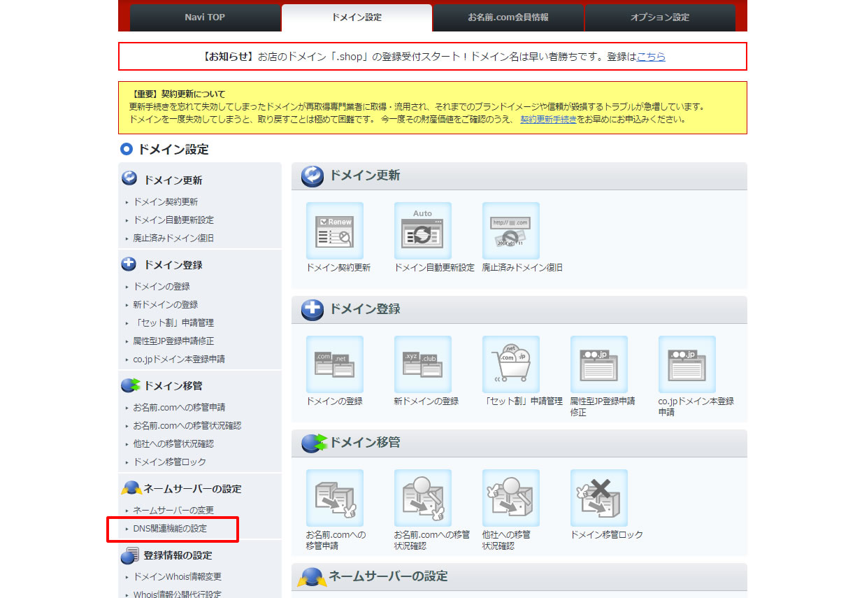 お名前.com ドメイン設定画面