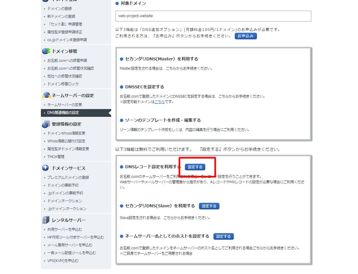 お名前com DNSレコード設定