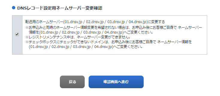 お名前.com レコードの変更を適用