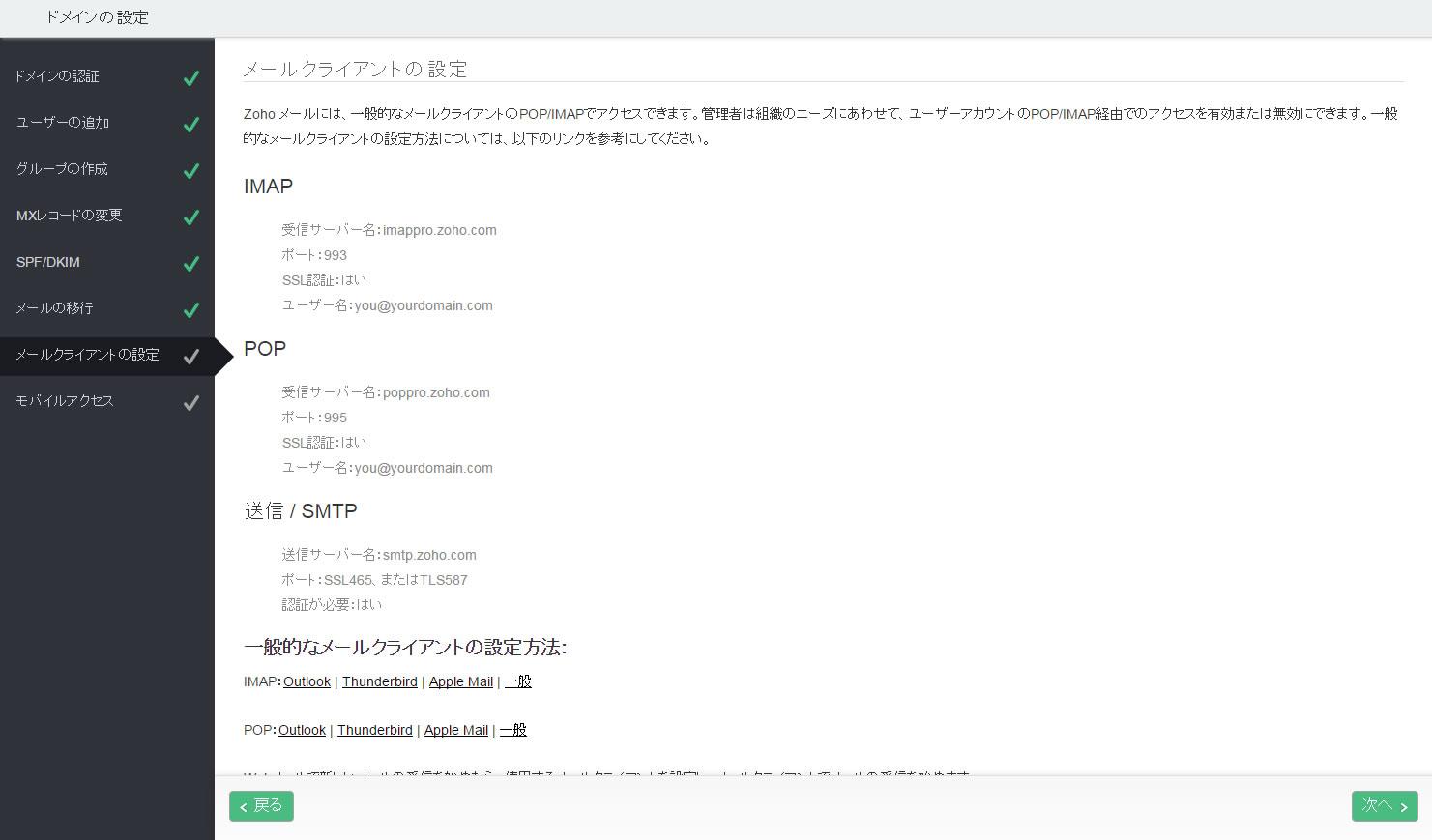 Zohoメール メールクライアントの設定