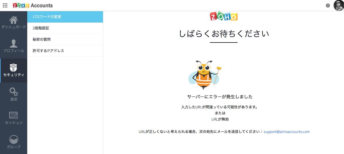 Zoho マイアカウント パスワードの変更