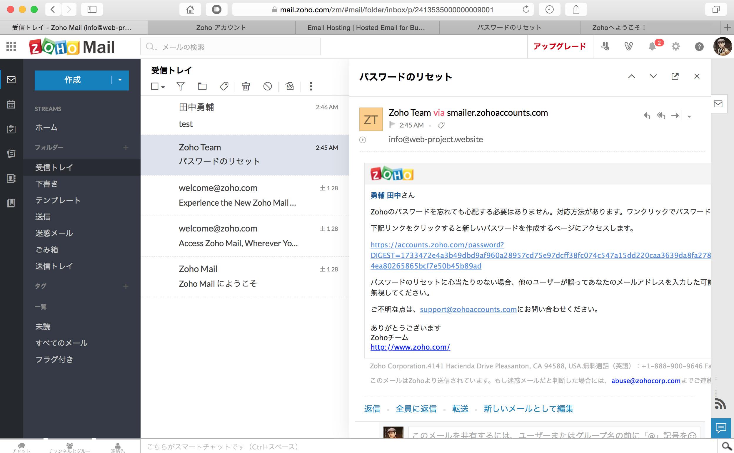 Zohoメール Webメール